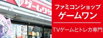 TVゲームとトレカの専門店