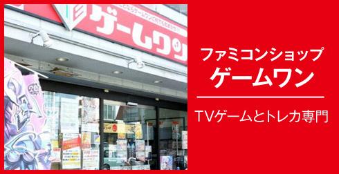 ファミコンショップゲームワンTVゲームとトレカの専門店