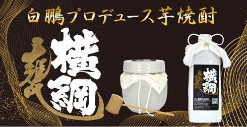 甕横綱焼酎