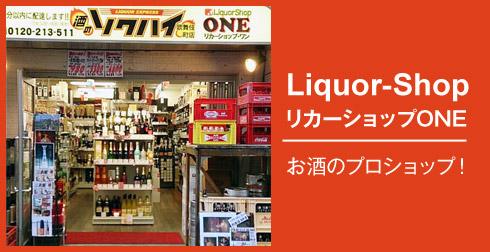 リカーショップONEお酒のプロショップ
